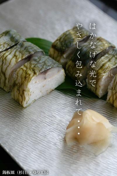 錫板皿(杉目)
