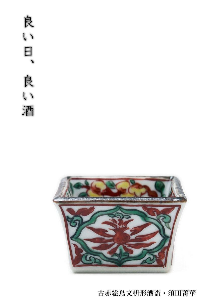 古赤絵鳥文枡形酒盃・須田菁華|和食器の愉しみ・工芸店ようび
