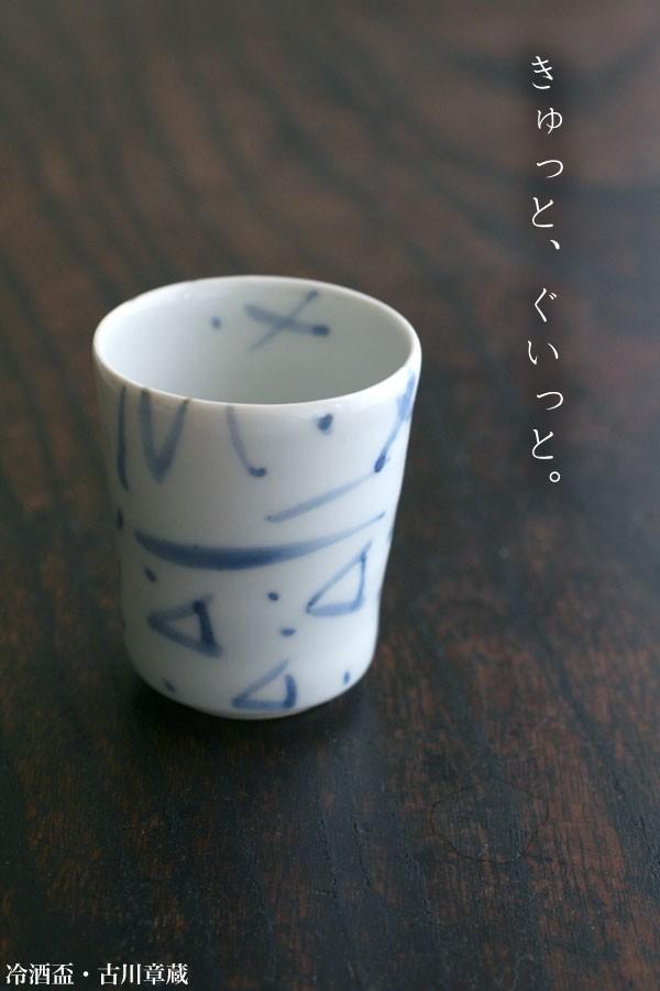 冷酒盃・古川章蔵