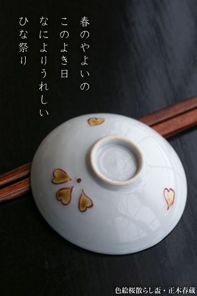 色絵桜散らし盃・正木春蔵