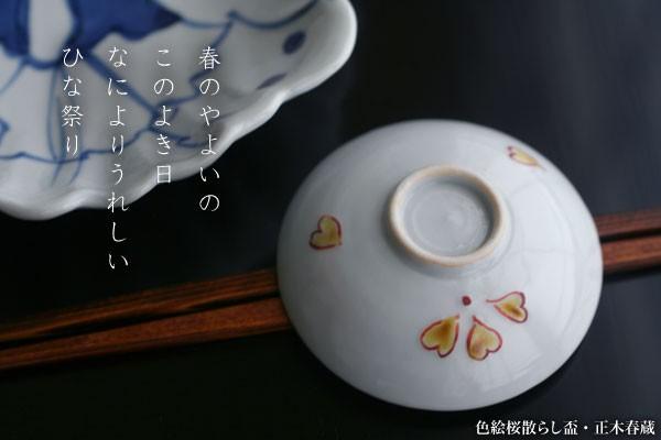 染付蝶形向付・正木春蔵