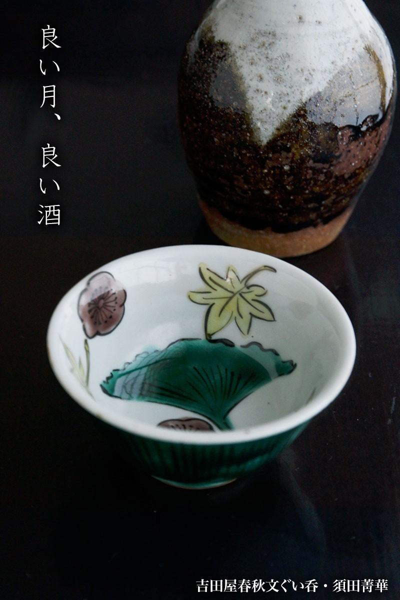 吉田屋春秋文ぐい呑・須田菁華|和食器の愉しみ・工芸店ようび