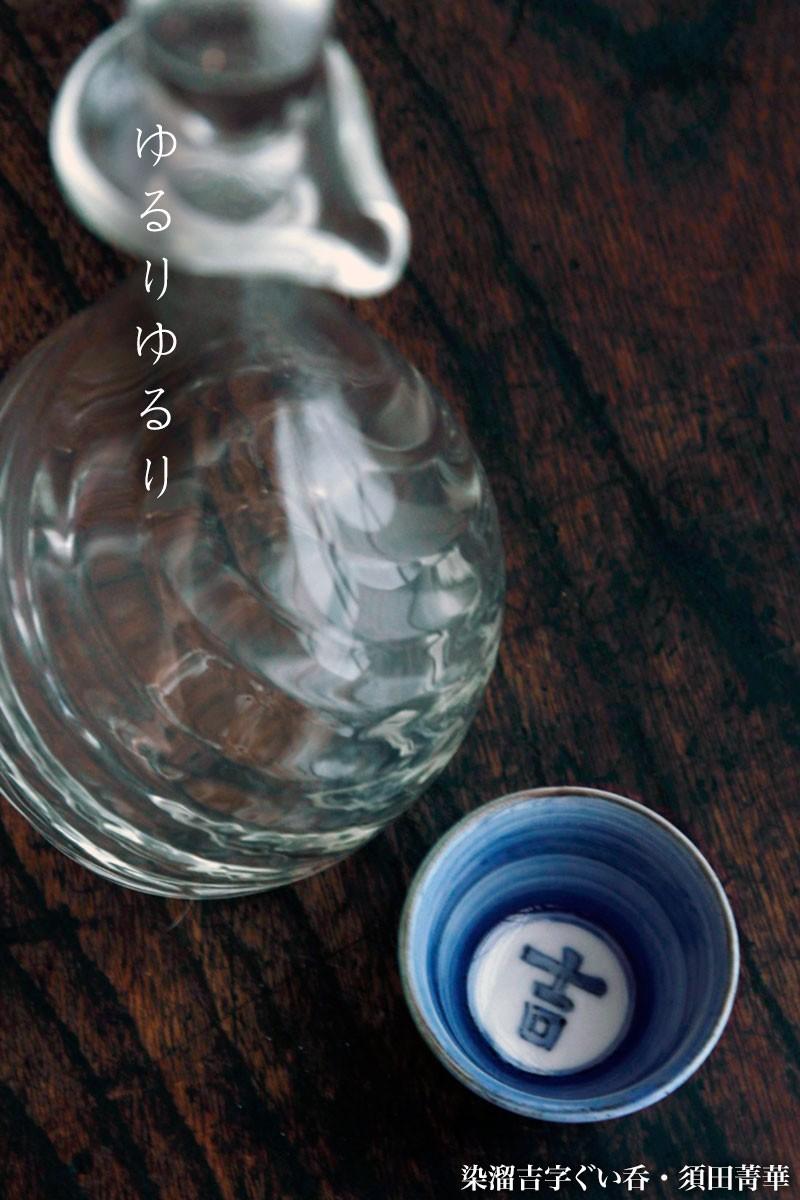 染溜吉字ぐい呑・須田菁華 和食器の愉しみ・工芸店ようび