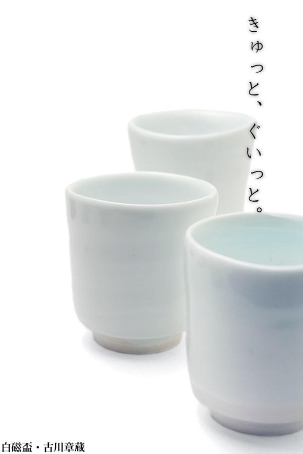 白磁盃・b・古川章蔵