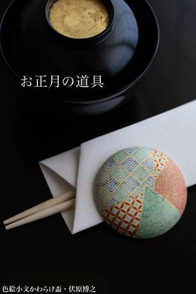 京焼・色絵小文かわらけ盃