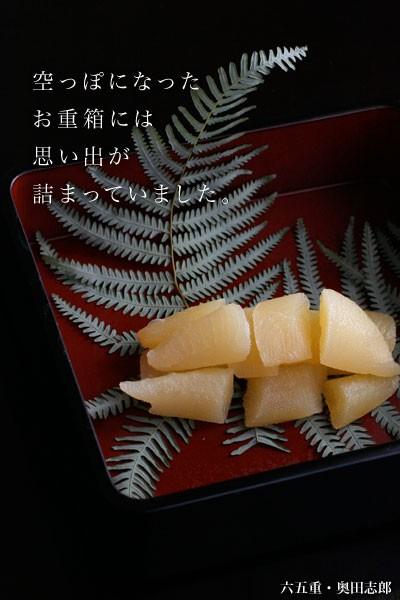 重箱・黒内朱六五重[2段1蓋]・奥田志郎