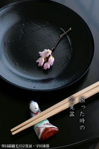 漆器|黒錆刷毛目宗寛盆5.5寸・守田漆器