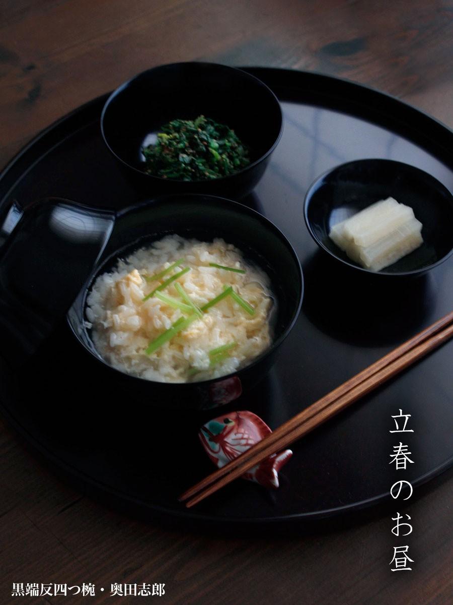 漆器:黒端反四つ椀・奥田志郎|和食器の愉しみ・工芸店ようび
