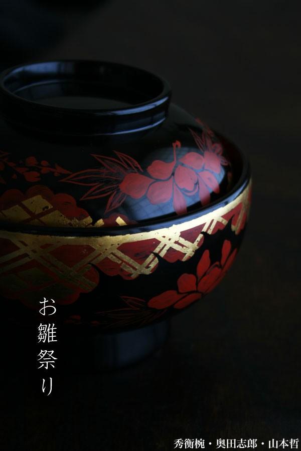 漆器:秀衡椀・奥田志郎・山本哲