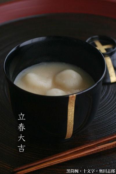【一汁一菜】黒筒椀・十文字・奥田志郎