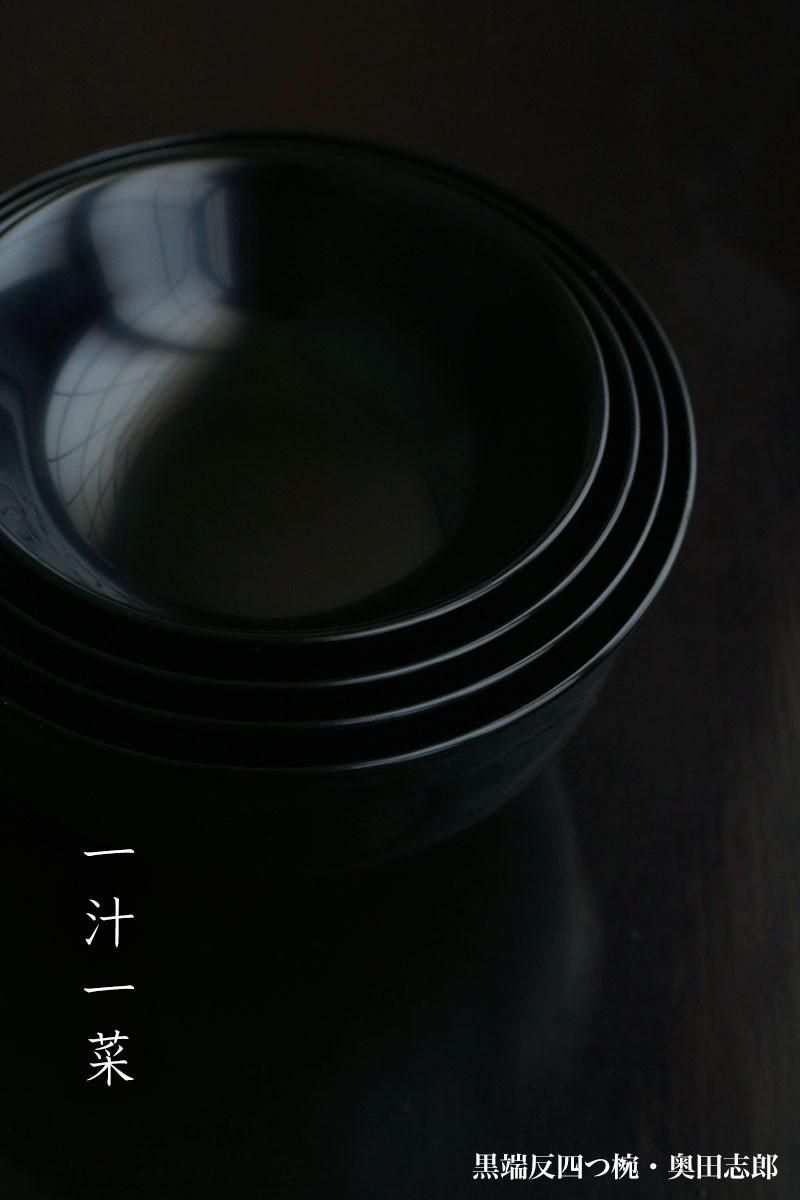 黒端反四つ椀・奥田志郎|和食器の愉しみ・工芸店ようび