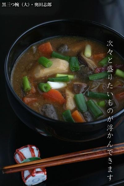 【一汁一菜】三つ椀・大・奥田志郎