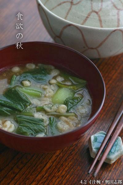 【一汁一菜】4.2寸汁椀・奥田志郎