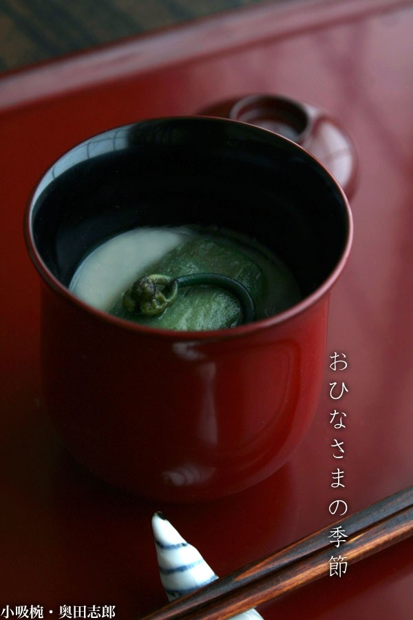 【一汁一菜】朱小吸椀・奥田志郎