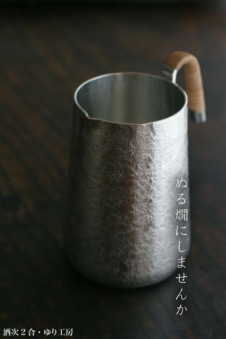 錫器・酒次