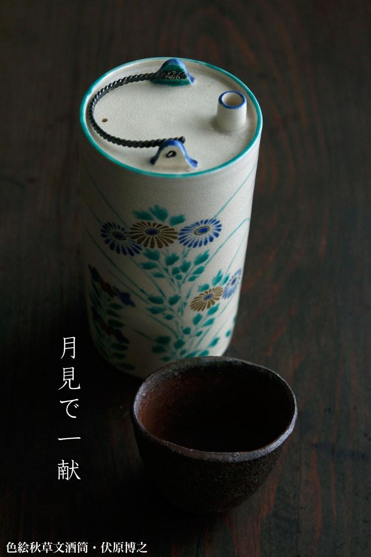 京焼|色絵秋草文酒筒・伏原博之