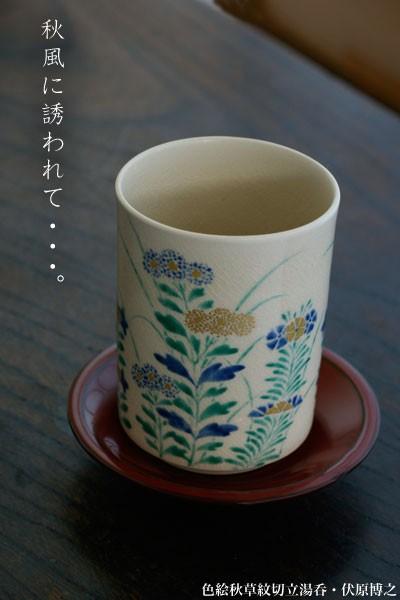 京焼・色絵秋草紋切立湯呑