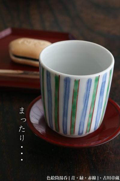 色絵筒湯呑・古川章蔵