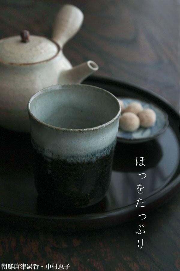 朝鮮唐津湯呑・中村恵子