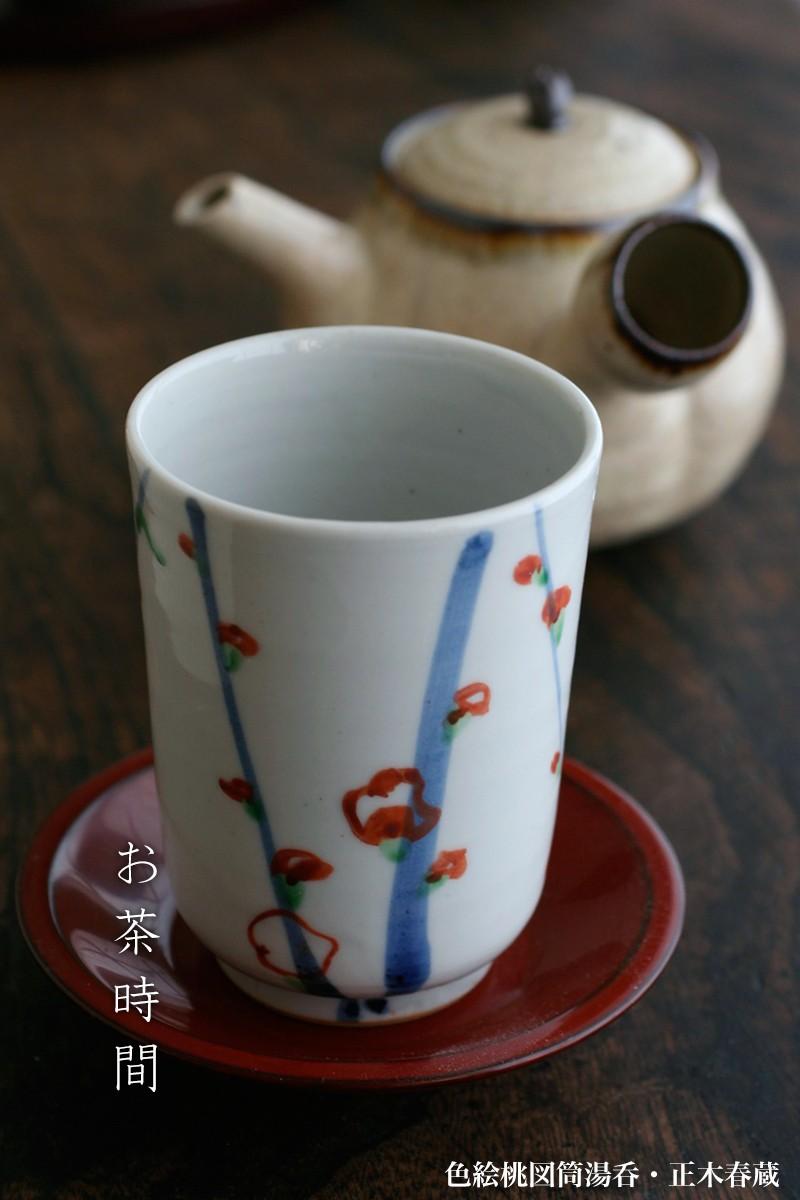 九谷焼:色絵桃図筒湯呑・正木春蔵