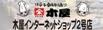 木屋インターネットショップ2号店 ロゴ