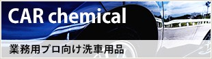 CAR chemical 業務用プロ向け洗車用品