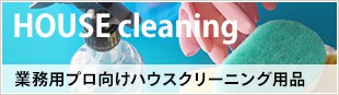 HOUSE cleaning 業務用プロ向けハウスクリーニング用品
