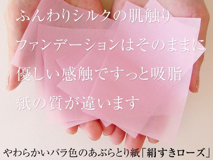 絹ローズ紙質説明