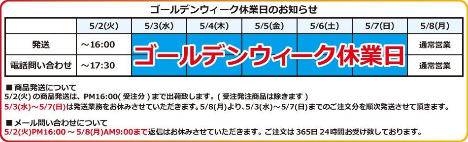 ゴールデンウィーク休業日 5月3日(水)から5月7日(日)まで。■商品発送について:5/2(火)の商品発送は、PM16:00(受注分)まで出荷致します。(受注発注商品は除きます) 5/3(水)〜5/7(日)は発送業務をお休みさせていただきます。5/8(月)より、5/3(水)〜5/7(日)までのご注文分を順次発送させて頂きます。■メール問い合わせについて:5/2(火)PM16:00〜5/8(月)AM9:00まで返信はお休みさせていただきます。ご注文は365日24時間お受け致しております。