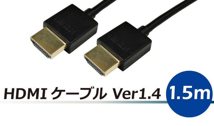HDMIケーブル Ver1.4 長さ 1.5m