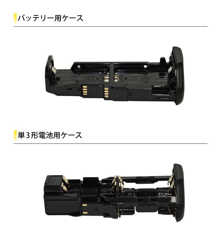 バッテリー用・単3形電池用ケース