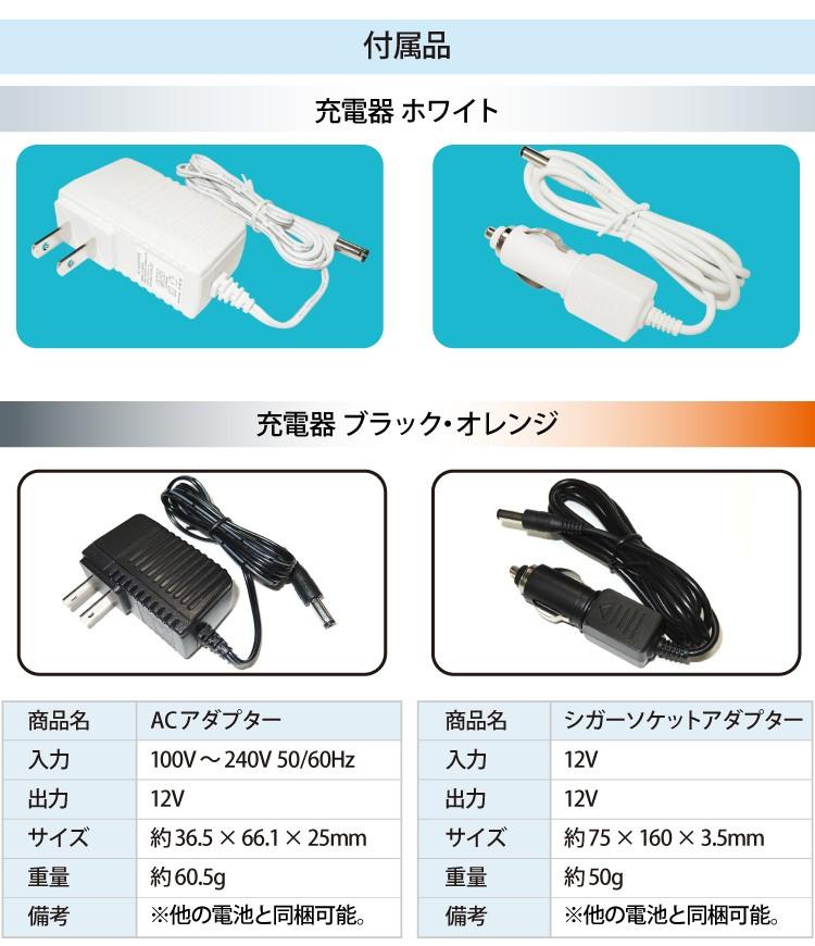 付属品 ACアダプター 入力100V〜240V 50/60Hz 出力12V サイズ約36.5×66.1×25mm 重量約60.5g シガーソケットアダプター 入力12V 出力12V サイズ約75×160×3.5mm 重量約50g 充電器ホワイトは白、充電器ブラック・オレンジは黒となります。