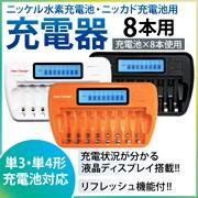 ニッケル水素充電池 ニッカド充電池用 充電器8本用