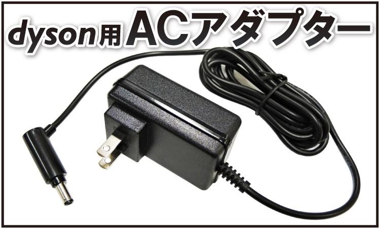dyson用ACアダプター DC58 DC59 DC61 DC62 DC74 V6 V8対応