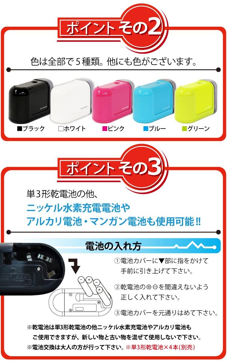 商品のココがポイントその2 色は全部で5種類。他にも色がございます。 ポイントその3 電池の入れ方 1.電池カバーに▼部に指をかけて手前に引き上げて下さい。 2.乾電池の+-を間違えないよう正しく入れて下さい。 3.電池カバーを元通りはめて下さい。 ※乾電池は単3形乾電池の他ニッケル水素充電池やアルカリ電池もご使用できますが、新しい物と古い物を混ぜて使用しないで下さい。電池交換は大人の方が行って下さい。 ※単3形乾電池×4本(別売)