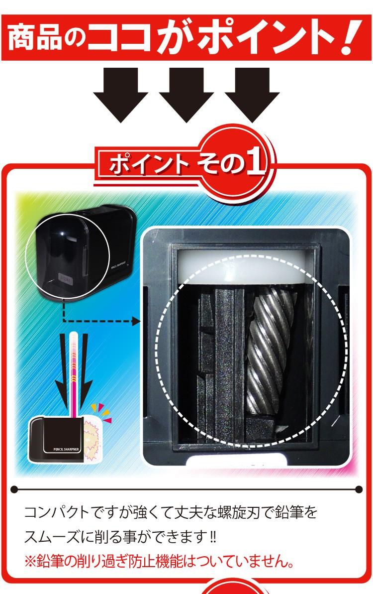 商品のココがポイントその1 コンパクトですが強くて丈夫な螺旋刃で鉛筆をスムーズに削る事ができます!! ※鉛筆の削りすぎ防止機能は付いていません。