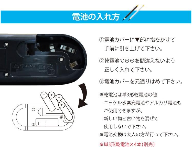 電池の入れ方 1.電池カバーに▼部に指をかけて手前に引き上げて下さい。 2.乾電池の+-を間違えないよう正しく入れて下さい。 3.電池カバーを元通りはめて下さい。 ※乾電池は単3形乾電池の他ニッケル水素充電池やアルカリ電池もご使用できますが、新しい物と古い物を混ぜて使用しないで下さい。電池交換は大人の方が行って下さい。 ※単3形乾電池×4本(別売)