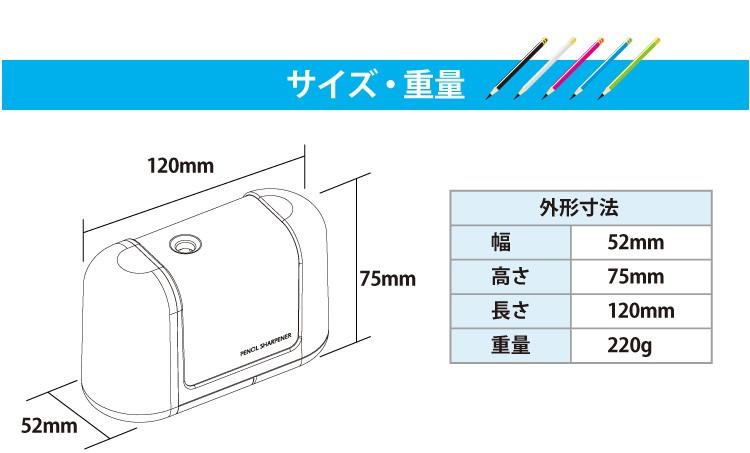サイズ・重量 外形寸法・幅52mm 高さ75mm 長さ120mm 重量220g