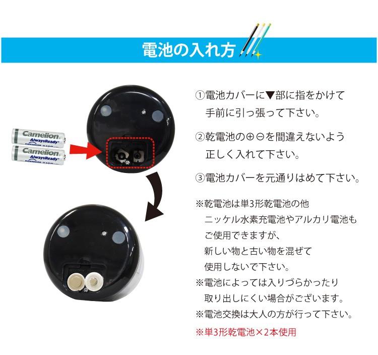 電池の入れ方 1.電池カバーに▼部に指をかけて手前に引っ張って下さい。 2.乾電池の+-を間違えないよう正しく入れて下さい。 3.電池カバーを元通りはめて下さい。 ※乾電池は単3形乾電池の他ニッケル水素充電池やアルカリ電池もご使用できますが、新しい物と古い物を混ぜて使用しないで下さい。※電池によっては入りづらかったり取り出しにくい場合がございます。電池交換は大人の方が行って下さい。 ※単3形電池×2本使用