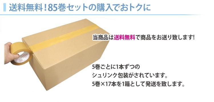 送料無料85巻セットの購入でおトクに。 5巻ごとに1本ずつのシュリンク包装がされており、5巻×17本を1箱として発送致します。