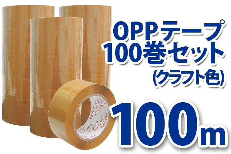 OPPテープ100巻セット カラー・クラフト