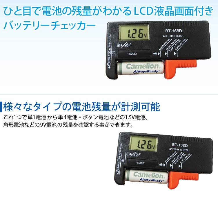 ひと目で電池の残量がわかる LCD液晶画面付き バッテリーチェッカー