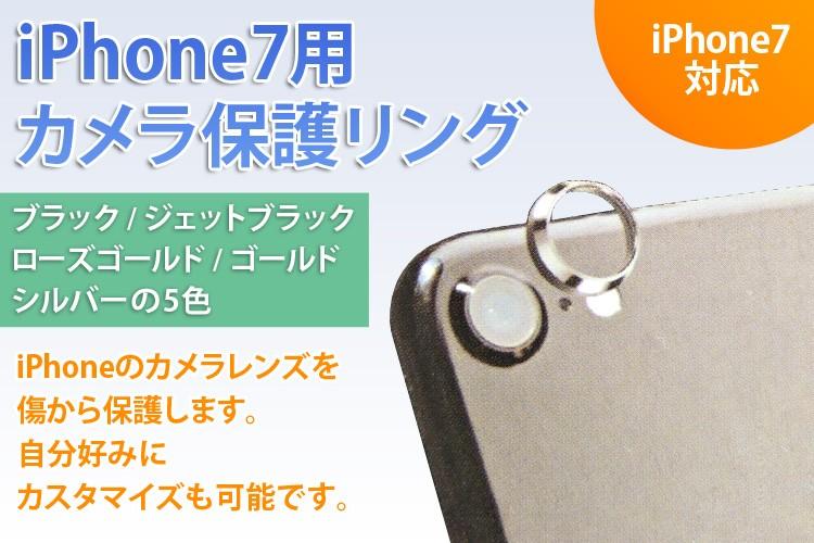 iPhone7用 カメラ保護リング 5色