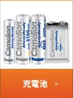 ニッケル水素充電池単3・単4