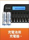 充電池用充電器12本タイプ
