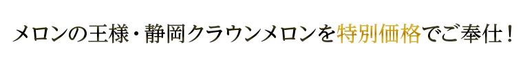 メロンの王様・静岡クラウンメロンを特別価格でご奉仕!