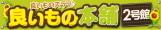 良いもの本舗 2号館 ロゴ