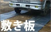 敷き板 ジュライト