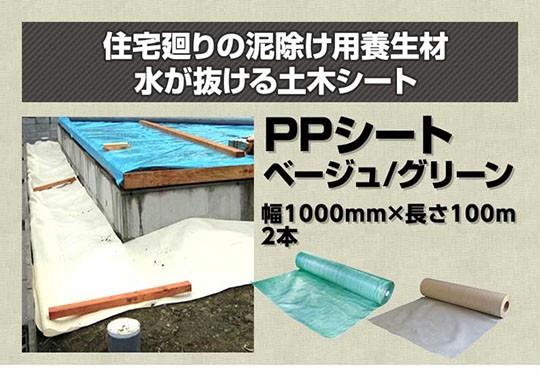PPシート ベージュ 幅1000mm×長さ100m 2本 住宅周りの泥除け用養生シート