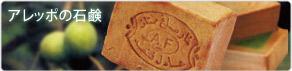 天然オリーブ石鹸 >> アレッポの石鹸、ハラブ石鹸、カサブ石鹸